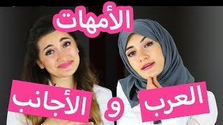 الفرق بين الأمهات العرب و اللأجانب | The Difference Between Arab and Western Mothers