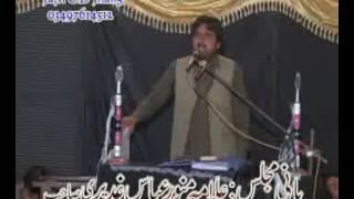 getlinkyoutube.com-Must watch New Zakir Best Majlis Jalsa 18 Rabi ul Awal 2016 Allama Munawar Ghaderi