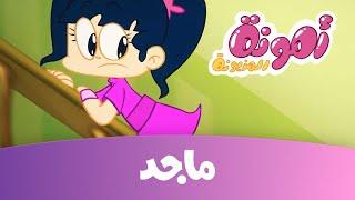 getlinkyoutube.com-أمونة - كيك أمونة ج1- قناة ماجد Majid Kids TV