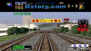 getlinkyoutube.com-電車でGO! 3000番台 223系大道芸的な何か。