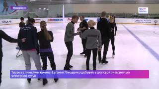 getlinkyoutube.com-Евгений Плющенко представил ледовое шоу (360 Подмосковье)