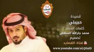 getlinkyoutube.com-قصيدة ( حبيبتي ) .. كلمات الشاعر / محمد جارالله السهلي .. مؤلمه وحزينه HD