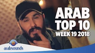 Top 10 Arabic songs of Week 19 2018 | 19 أفضل 10 اغاني العربية للأسبوع