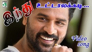 Uttalakkadi Tamil Movie HD Video Song From Indhu