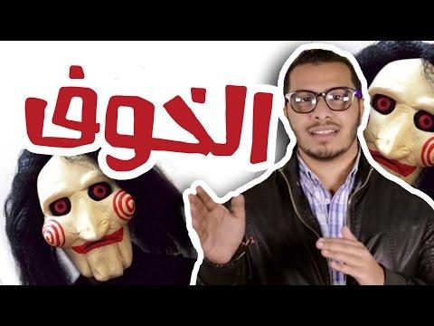 #N2OComedy - مصطفى عباس - #الموسم_الجديد: الخوف#EGYPT