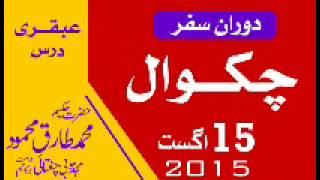 15 August 2015 Ubqari Dars in Chakwal Hakeem Tariq Mehmood