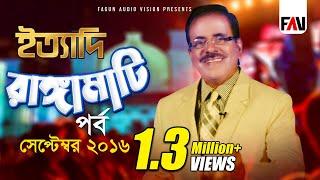 getlinkyoutube.com-Ityadi - ইত্যাদি | Hanif Sanket | Rangamati episode 2016 | Fagun Audio Vision