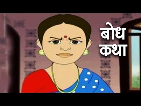 Bodh Katha Moral Stories - Hindi Animated Story - 3/3