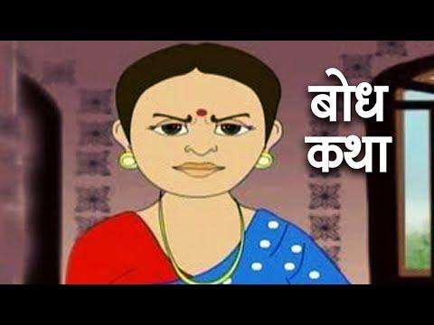 Bodh Katha Moral Stories - Hindi Animated Story - 3/3