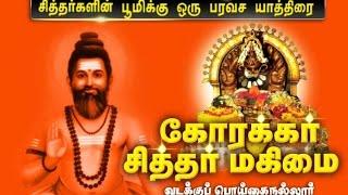 getlinkyoutube.com-korakkar siddhar songs hd (SITHAR special)05