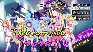 getlinkyoutube.com-(Tokyo 7th Sisters) โตขึ้น หนูอยากเป็นไอดอลค่ะ ♡
