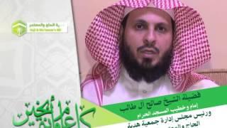 getlinkyoutube.com-تهنئة فضيلة الشيخ صالح آل طالب بعيد الأضحى المبارك ١٤٣٦هـ