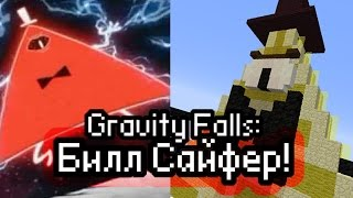 getlinkyoutube.com-[minecraft] Билл Сайфер! - Гравити Фоллс