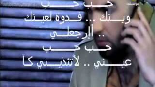 getlinkyoutube.com-قائد حلمي حب حب وينك كلمات وفيديو كليب.mp4