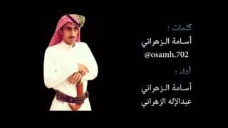 getlinkyoutube.com-شيلة اسامه الزهراني وعبدالإله الزهراني