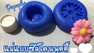getlinkyoutube.com-คลิปสอนแม่พิมพ์ซิลิโคน พุตตี้ By ปาปา ภา Thailand