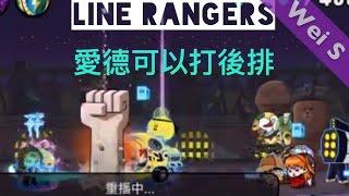 getlinkyoutube.com-LINE Rangers 鋼之鍊金術師-「愛德鍊成」可以打後排 Ed Transmutation attacks enemies in the rear
