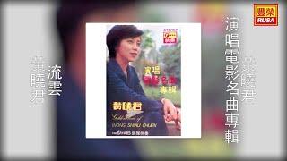 getlinkyoutube.com-黃曉君 - 流雲 [Original Music Audio]