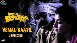 Kaattu Malayalam Movie | Venal Kaatil Song Video | Asif Ali, Murali Gopy | Jyotsna | Deepak Dev | HD