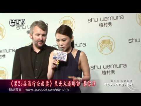 《第23屆流行金曲獎》星光大道聯訪蔡健雅
