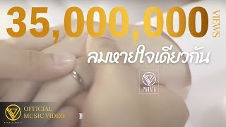 getlinkyoutube.com-ลมหายใจเดียวกัน - PARATA (ภารต้า) [Official MV]