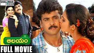 getlinkyoutube.com-Aalayam Full Length Telugu Movie || Sivaji , Laya