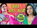 Khesari Lal Yadav Song | कवन भतरकटनी - Bhatar Katani | Akshara Singh | Dilwala - Bhojpuri Hit Song
