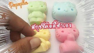 getlinkyoutube.com-Diy ทำสกุชชี่จากน้ำยาทำสกุชชี่เป็นคิตตี้ (Squishy!)By ปาปา ภา Thailand