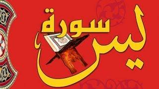 سورة يس مكتوبة - الشيخ احمد العجمي