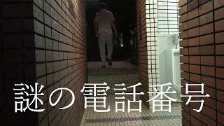 getlinkyoutube.com-【危機】町のラクガキ電話番号に電話をかけたら!?