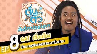 getlinkyoutube.com-ตื่นมาติว Admission GAT เชื่อมโยง EP.8 - ตะลุยโจทย์ GAT วิเคราะห์เชื่อมโยง ตอน 4