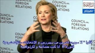 getlinkyoutube.com-حديث هيلاري كلينتون حول الربيع العربي (مترجم)