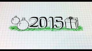 getlinkyoutube.com-Простые рисунки #166 С Новым 2015 Годом !!!
