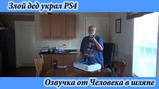 getlinkyoutube.com-ЗЛОЙ ДЕД УКРАЛ PS4 (РУССКАЯ ОЗВУЧКА)