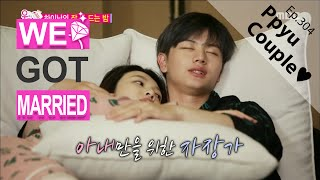 getlinkyoutube.com-[We got Married4] 우리 결혼했어요 - Pillow Joy´s head on Sung Jae´s arm 20160123