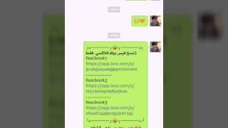 getlinkyoutube.com-طريقه تحميل اكثر من نسخه الفيس من اخوكم. حمودي