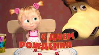 """getlinkyoutube.com-Маша и Медведь - Песня """"С Днем Рождения"""" (Раз в году)"""