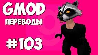 getlinkyoutube.com-Garry's Mod Смешные моменты (перевод) #103 - Динозавры (Gmod Hide and Seek)