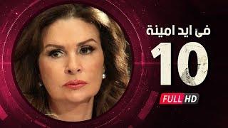 getlinkyoutube.com-Fi Eid Amina Eps 10 - مسلسل في أيد أمينة - الحلقة العاشرة - يسرا وهشام سليم