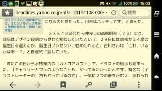 元SKEのイラストレーター古川愛李さん 夢かなう