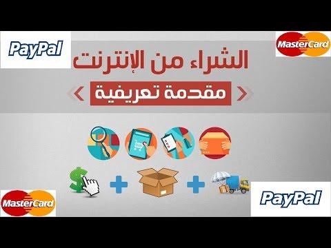 كيفية الشراء من الانترنت بصورة صحيحة و الشحن الى العراق + فتح صندوق منتج Power Bank (بنك الطاقة)