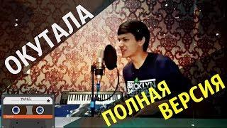 ОКУТАЛА / Половина меня Узбек поет КЛИП ВЗОРВАЛ Интернет Акмаль Холходжаев