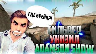 getlinkyoutube.com-СИЛЬВЕР УНИЗИЛ АДАМСОНА!