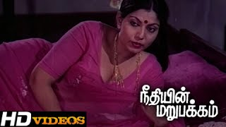 getlinkyoutube.com-Tamil Movies - Neethiyin Marupakkam - Part - 5 [Vijayakanth, Radhika] [HD]