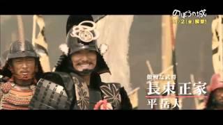 getlinkyoutube.com-『のぼうの城』豊臣軍(特別映像)