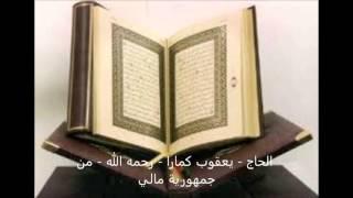 kole yacouba camara 89 الحاج - يعقوب كمارا - رحمه الله - من جمهورية مالي width=