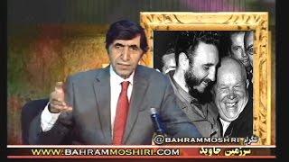 getlinkyoutube.com-Bahram Moshiri, بهرام مشيري « 28 نوامبر ـ فيدل کاسترو ـ ابومسلم خراساني »؛