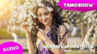 getlinkyoutube.com-Нозияи Кароматулло - Хаво (Аудио) | Noziya Karomatullo - Havo (Audio 2015)