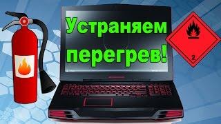 getlinkyoutube.com-Почему перегревается ноутбук, процессор или видеокарта. Как это исправить.