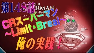 getlinkyoutube.com-俺の実践!第148話 CRスーパーマン~Limit・Breakを打つ!あっこれ劣化009じゃん・・・